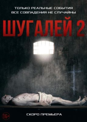 Шугалей 2 (2020) WEB-DLRip / WEB-DL (720p, 1080p)