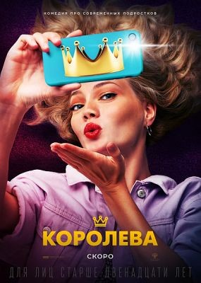 Королева (2020) WEB-DLRip / WEB-DL (720p, 1080p)