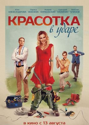 Красотка в ударе (2020) WEB-DLRip / WEB-DL (720p, 1080p)
