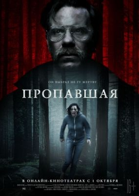 Пропавшая / Alone (2020) WEB-DLRip / WEB-DL (720p, 1080p)