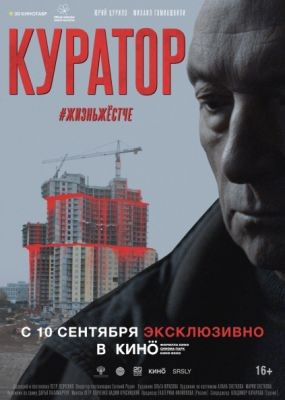 Куратор (2019) WEB-DLRip / WEB-DL (1080p)