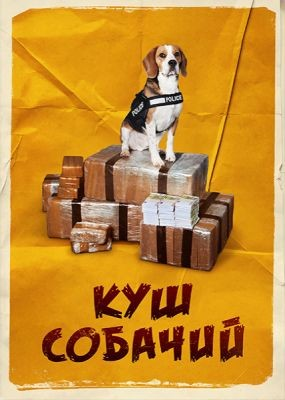 Куш собачий / Lucky (2020) WEB-DLRip / WEB-DL (1080p)