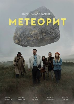 Метеорит (2020) WEB-DLRip / WEB-DL (1080p)