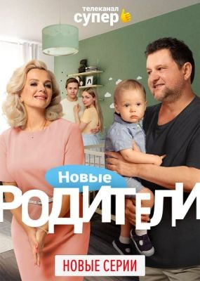 Родители - 4 сезон (2020) WEB-DLRip / WEB-DL (1080p)