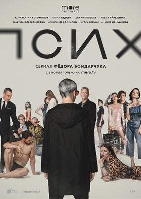 Псих (2020) WEB-DLRip / WEB-DL (720p, 1080p)