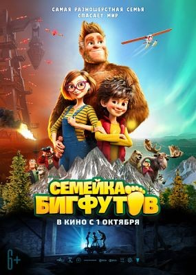 Семейка Бигфутов / Bigfoot Family (2020) HDRip / BDRip (720p, 1080p)