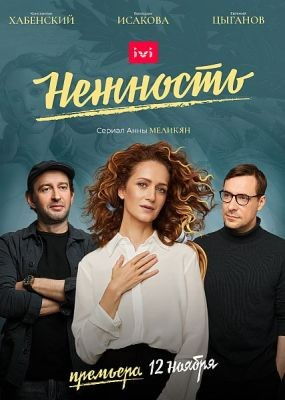 Нежность (2020) WEB-DLRip / WEB-DL (720p)