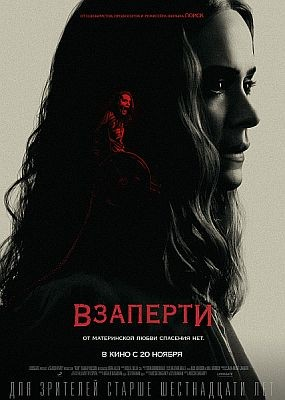 Взаперти / Run (2020) HDRip / BDRip (720p, 1080p)