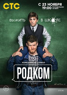Родком - 1 сезон (2020) WEB-DLRip / WEB-DL (1080p)