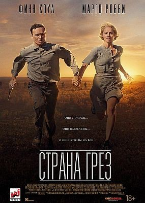Страна грёз / Dreamland (2019) HDRip / BDRip (720p, 1080p)