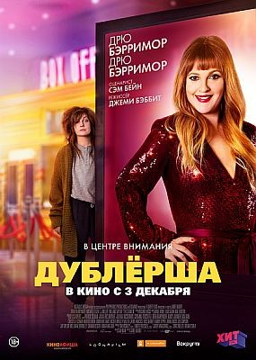 Дублерша / The Stand In (2020) WEB-DLRip / WEB-DL (1080p)