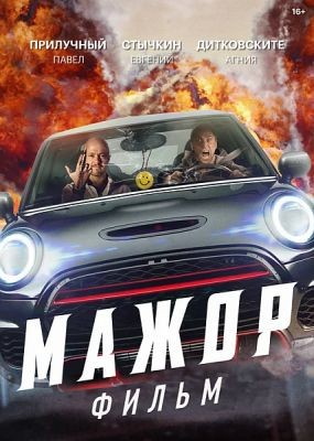 Мажор. Фильм (2021) WEB-DLRip / WEB-DL (720p, 1080p)