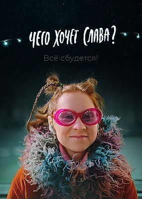 Чего хочет Слава? (2021) WEB-DLRip / WEB-DL (720p, 1080p)