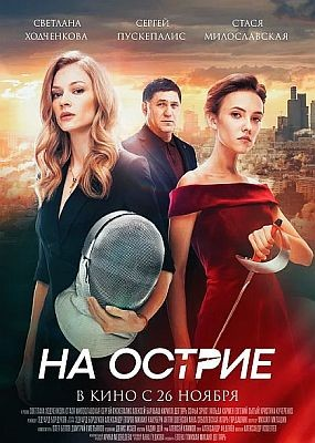 На острие (2020) WEB-DLRip / WEB-DL (720p, 1080p)