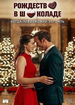 Рождество в шоколаде / Chocolate Covered Christmas (2020) WEB-DLRip / WEB-DL (1080p)