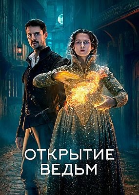 Открытие ведьм / A Discovery of Witches  - 2 сезон (2021) WEB-DLRip / WEB-DL (720p, 1080p)