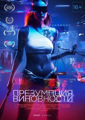 Презумпция виновности (2020) WEB-DLRip / WEB-DL (720p, 1080p)