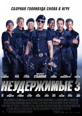 Неудержимые 3 / The Expendables 3 [EXTENDED] (2014) HDRip