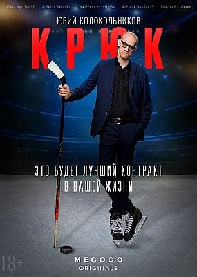 Крюк - 1 сезон (2021) WEB-DLRip / WEB-DL (1080p)