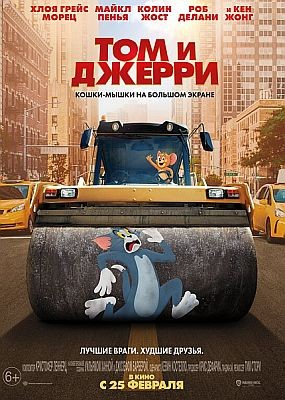 Том и Джерри / Tom and Jerry (2021) HDRip / BDRip (1080p)