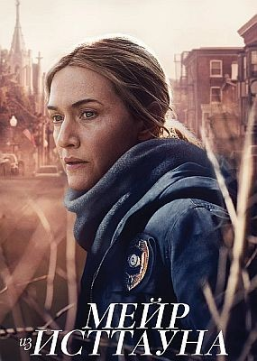 Мейр из Исттауна / Mare of Easttown - 1 сезон (2021) WEB-DLRip / WEB-DL (1080p)