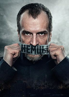 Немцы (2021) WEB-DLRip / WEB-DL (1080p)