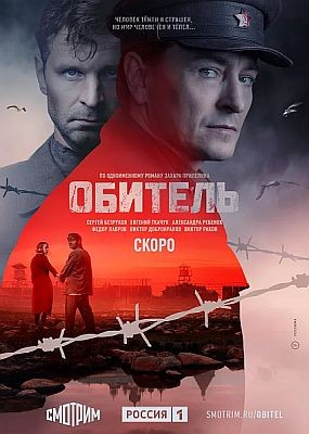 Обитель (2021) WEB-DLRip / WEB-DL (1080p)