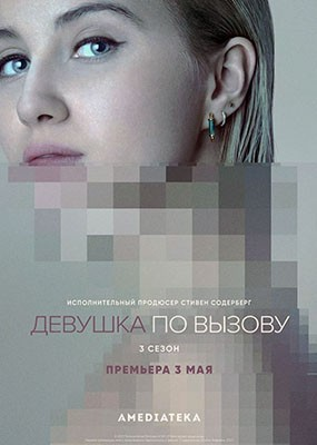 Девушка по вызову / The Girlfriend Experience - 3 сезон (2021) WEB-DLRip / WEB-DL (1080p)